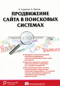 Книга Продвижение сайта в поисковых системах Ашманова