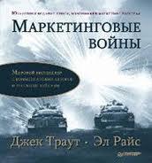 Книга Маркетинговые войны - Эл Райс, Джек Траут
