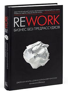 Книга REWORK Бизнес без предрассудков