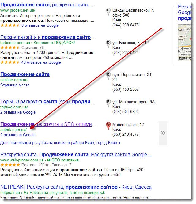 поисковая выдача google.com.ua по запросу `продвижение сайта` 07.12.2011