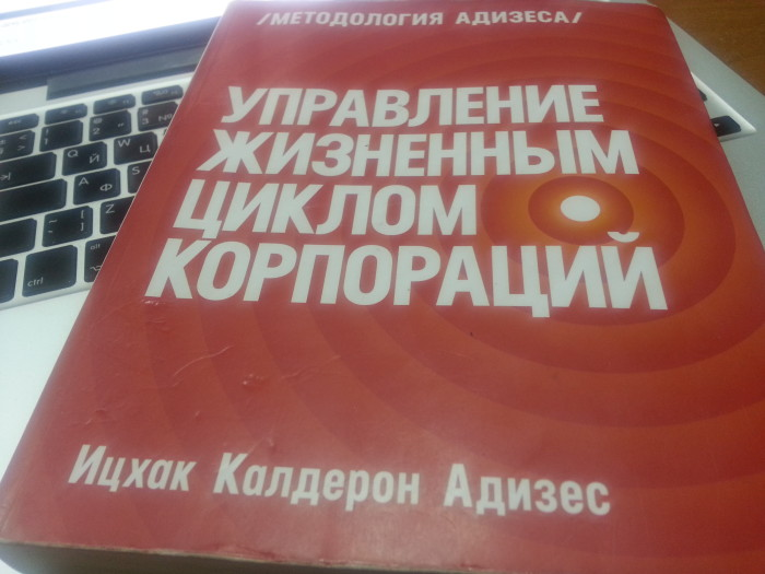 ''Управление жизненным циклом корпорации'' Ицхак Адизес